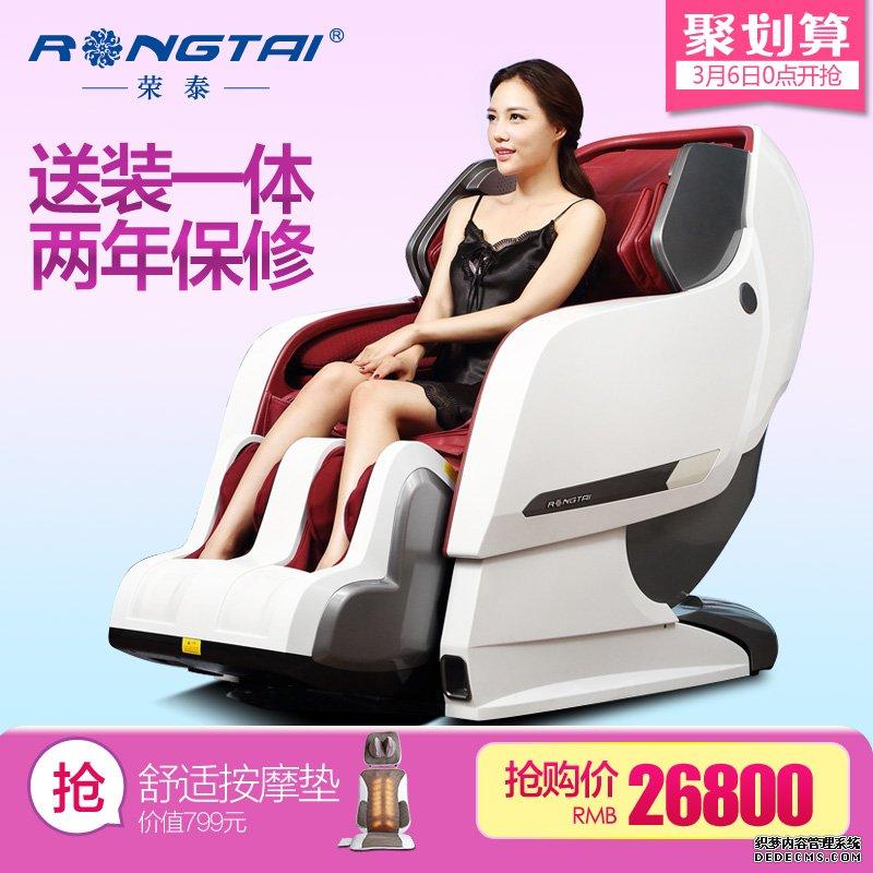 荣泰RT8600S按摩椅怎么样