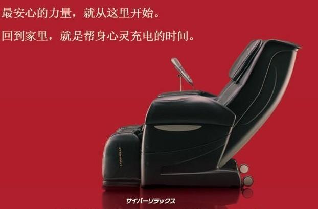 富士按摩椅1