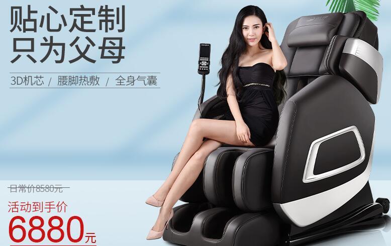 荣康RK7908豪华全自动按摩椅
