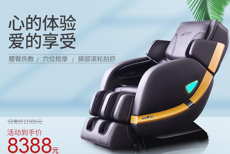 荣康7205全自动按摩椅