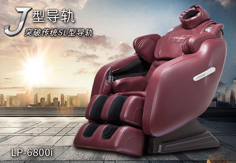 生命动力6800I按摩椅