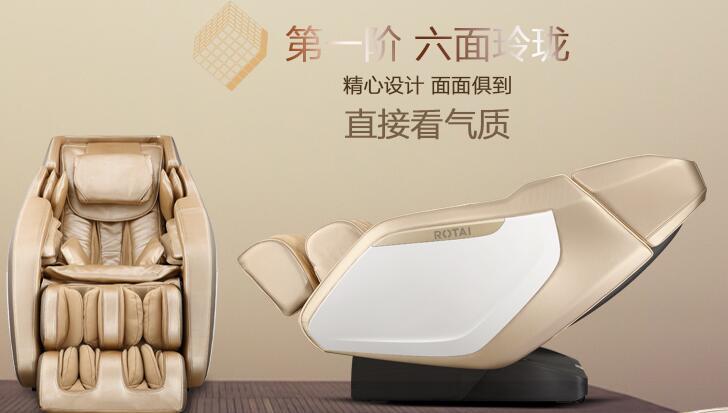 荣泰6039按摩椅
