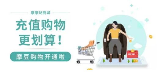 摩摩哒共享按摩椅 首推摩豆购物专区
