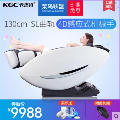 kgc按摩椅哪款好